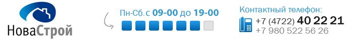 Строительная компания НоваСтрой г. Белгород